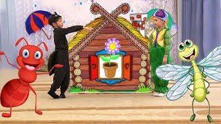 Сказка для детей и басня Стрекоза и муравей Утренник в детском саду
