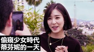 偷窺「少女時代」蒂芬妮 (Tiffany Young)的一天|Vogue Taiwan