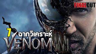7 ฉากวิเคราะห์ Venom : เอ็ดดี้ บล็อก จากจักรวาล Spider-Man ของ SONY