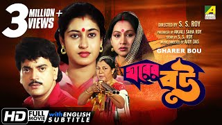 Gharer Bou | ঘরের বউ | Bengali Movie | English Subtitle | Chiranjeet Chakraborty, Satabdi Roy