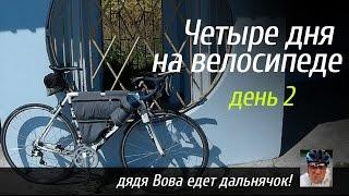 Четыре дня на велосипеде. День второй
