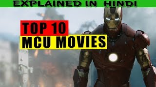 Marvel's Top 10 MCU Movies Ranked | Hindi