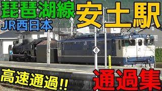 JR西日本琵琶湖線安土駅 通過集