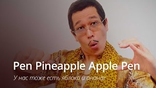 Pen Pineapple Apple Pen - проткни и пой