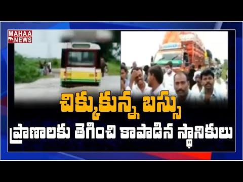 వరద ప్రవాహంలో చిక్కుకున్న బస్సు : RTC Bus Stuck In Flood Rescued By Locals At Anthapuram