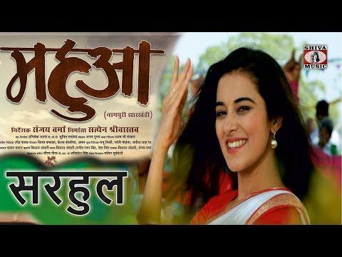 सरहुल   Sarhul   Nagpuri Song 2018   Sadri Movie - Mahuaa   Stefy Patel, Prince Sondhi & Dinesh Deva