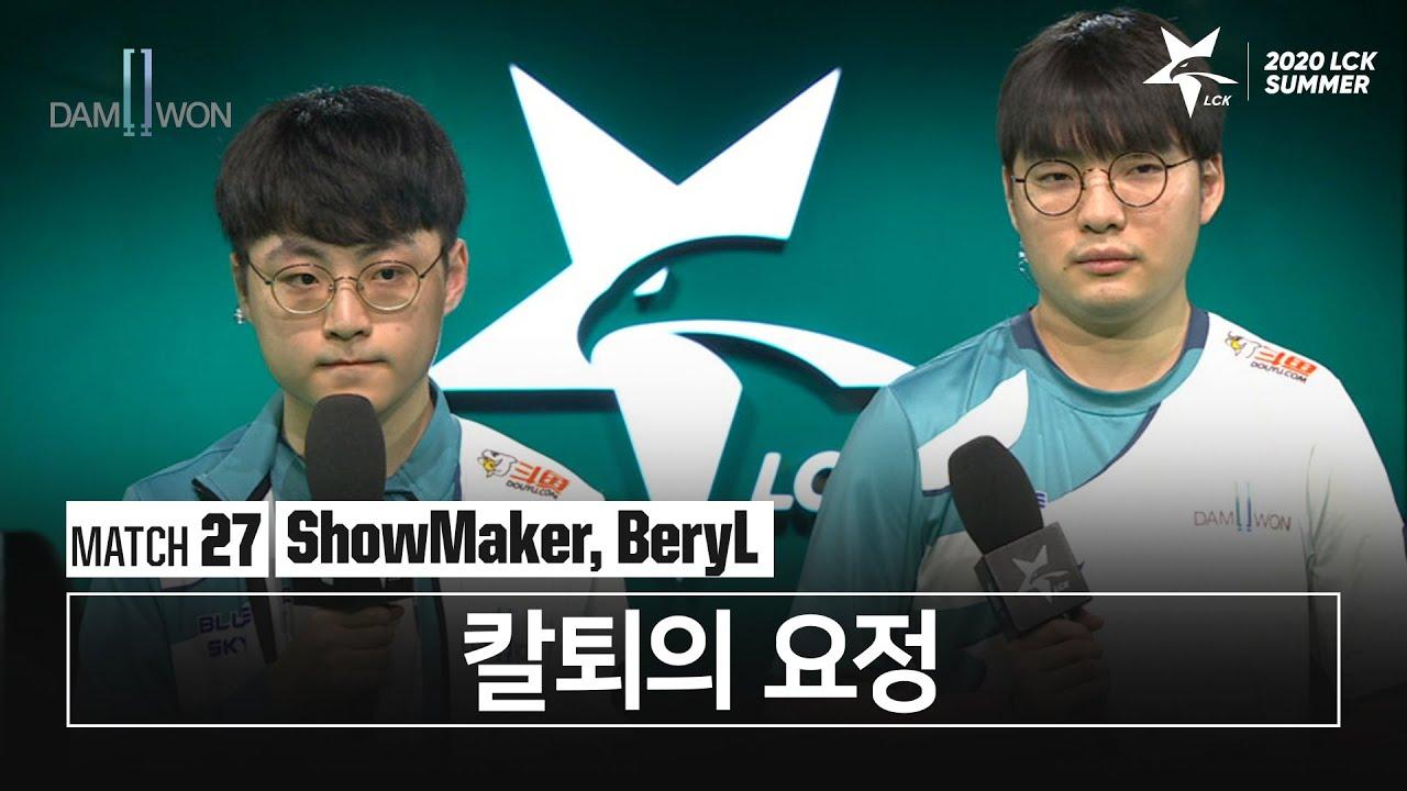 ShowMaker, BeryL 인터뷰 | 담원 vs 한화생명 | 07.04 | 2020 우리은행 LCK 서머 스플릿
