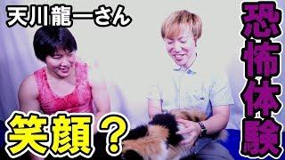 今回は「龍粋社ちゃんねる」の「天川龍一」さんとコラボしてきました!...