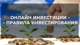 Онлайн инвестиции - Правила инвестирования!