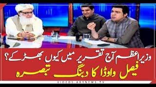 Why PM Imran Khan is in aggressive mood?