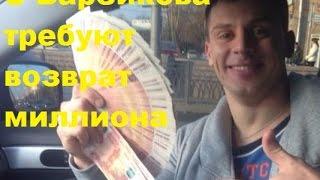 С Барзикова требуют возврат миллиона. Иван Барзиков, фото, видео,  ДОМ-2, ТНТ