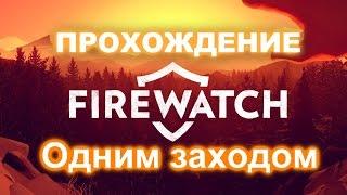 Firewatch - Прохождение за один присест.