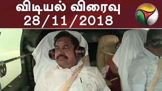 Vidiyal Viraivu | 28-11-2018 | Puthiya Thalaimurai TV