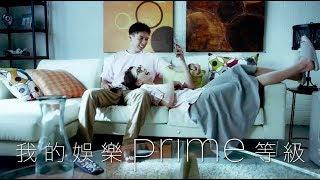 可以不要這麼無聊嗎 - 情侶拌嘴篇| KKBOX Prime
