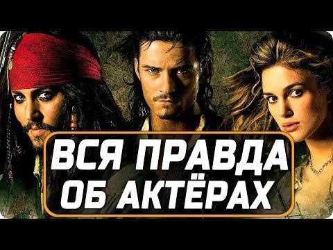 Вся правда об актёрах - Пираты карибского моря