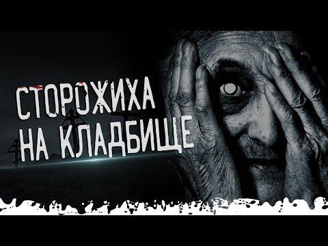 КЛАДБИЩЕНСКАЯ СТОРОЖИХА. Ужасы, Мистика и Страшные истории