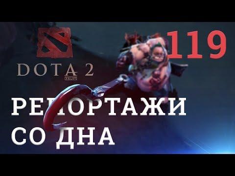видео: dota 2 Репортажи со дна #119