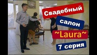 Свадебный сериал Laura 7 серия