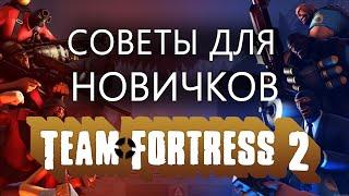 Team Fortress 2 — Советы для новичков