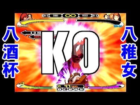 [鬼連発] 八酒杯,八稚女 by 八神庵 [豪鬼乱入] - CAPCOM VS. SNK MILLENNIUM FIGHT 2000(Dreamcast) [GV-VCBOX,GV-SDREC]