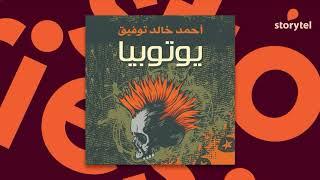 كتب صوتية مسموعة - رواية يوتوبيا - تأليف: د. أحمد خالد توفيق