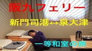 阪九フェリー 新門司→泉大津 一等和室の旅 thumbnail