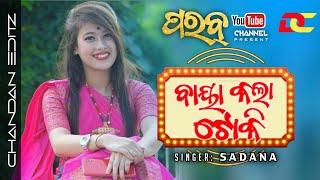 BAYA KALA TOKI || Singer - SADANA || Koraputia Desia Song || PARAB || KORAPUT REVIEW
