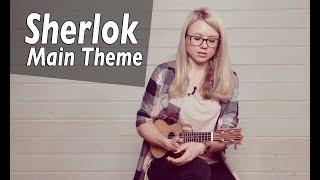 Как играть Sherlock – Main Theme (ukulele)