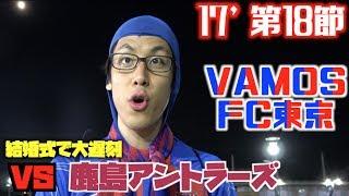 【公式】ハイライト:FC東京vs鹿島アントラーズ 明治安田生命J1リー...