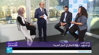 منتدى دافوس.. أي مستقبل لريادة الأعمال في الدول العربية؟