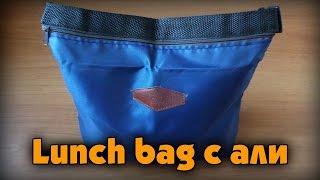 Lunch bag с али