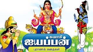 ஐயப்பன் கதை    Lord Ayyappan Stories in Tamil    Iyyappan Stories
