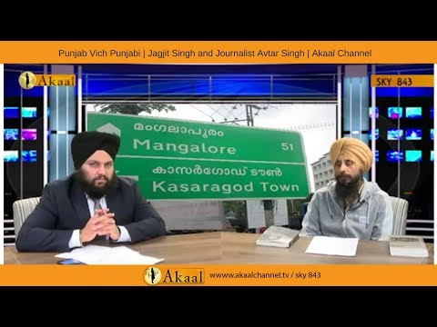 Punjab Vich Punjabi | Jagjit Singh and Journalist Avtar Singh | Akaal Channel