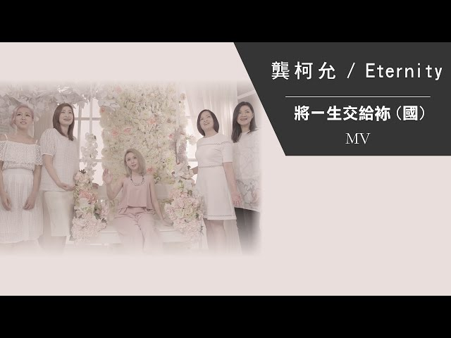 天愛 6 - 龔柯允 Karen Kong / Eternity《將一生交給袮 (國)》[Official MV]