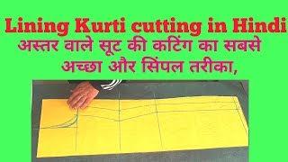 Lining Kurti cutting in Hindi !! अस्तर वाले सूट की कटिंग का सबसे अच्छा और सिंपल तरीका,