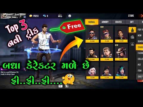 બધા કેરેક્ટર મળશે ફ્રી😍    ટોપ 3 નવી ટ્રીક    Gujarati Free Fire    Bombe Gaming