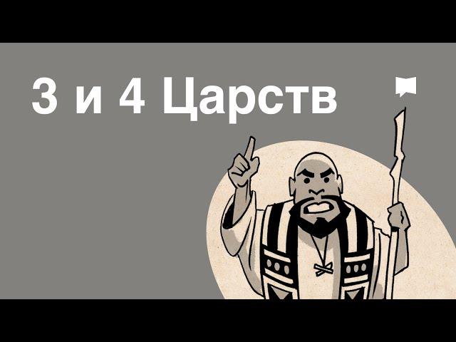 Обзор: 3 и 4 Царств