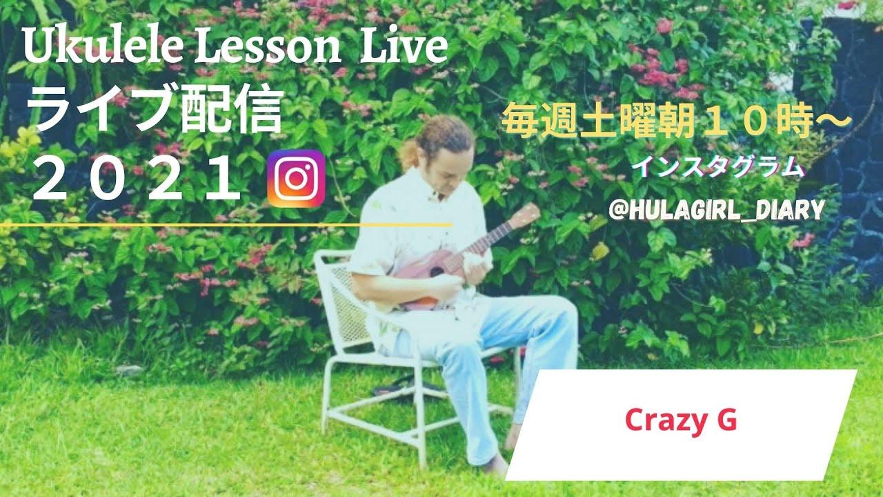 パート19【6/4/2021・ウクレレレッスンLIVE ・Crazy G】