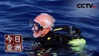 [今日亚洲] 速览 硬核!破纪录 96岁英国老兵潜水42.4米 | CCTV中文国际