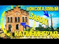 Коксогазовый завод.  Калининград. #90