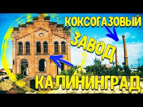 Заброшенный Коксогазовый завод. #90
