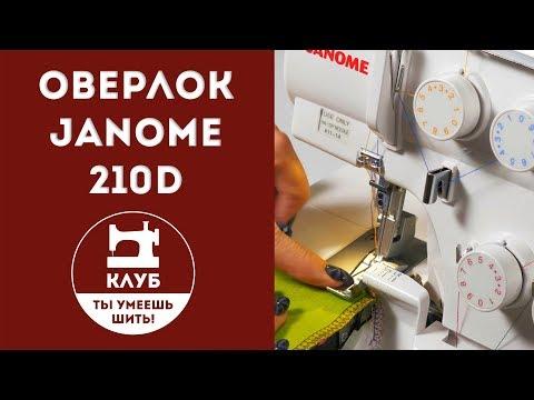 Недорогой надежный оверлок Janome 210D. 1 часть