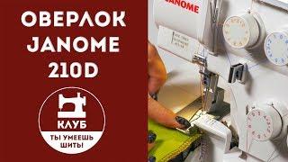 видео Какой выбрать оверлок для дома? Как выбрать швейную машинку с оверлоком?