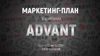 Advant Travel маркетинг план 3