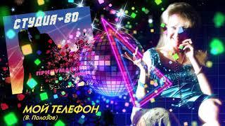 Студия-80 - Мой телефон ( CD, 2014 )
