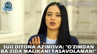 Суғдиёна Азимова: 'Ўзимдан баъзида маликани ясаволаман!'