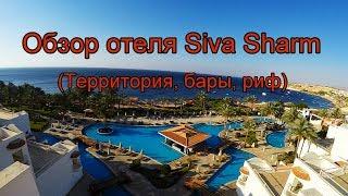 Siva Sharm 5* Обзор территории отеля. Египет Шарм эль Шейх