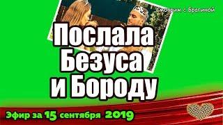 ДОМ 2 НОВОСТИ на 6 дней Раньше Эфира за 15 сентября  2019