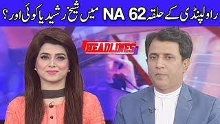 Rawalpindi NA 62 Special - Headline at 5 With Uzma Nauman - 12 June 2018 - Dunya News