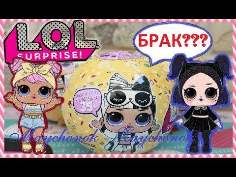 LOL Surprise S3 Confetti POP Wave 2? БРАК DUSK или DAWN? LOLConfettiPOP! Maychonok-Zaychonok